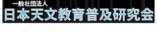 一般社団法人日本天文教育普及研究会