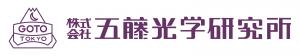 株式会社 五藤光学研究所