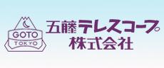 五藤テレスコープ株式会社