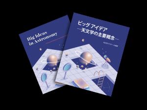 「ビッグアイデア-天文学の主要概念」表紙